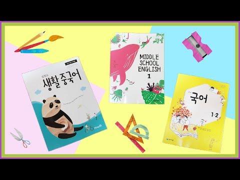 Какие предметы у корейских школьников? Средняя школа.