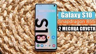Samsung Galaxy S10 - спустя 2 месяца (на SNAPDRAGON 855)
