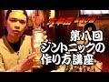 大牟田] ジントニックの作り方講座 [夜遊び団 の動画、YouTube動画。
