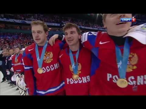 Хоккей. ЧМ-2012. Финал. Россия-Словакия. 6-2. 2012 IIHF World Championship. Gold Medal Game.