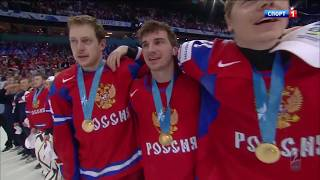 хоккей. ЧМ-2012. Финал. Россия-Словакия. 6-2. 2012 IIHF World Championship. Gold medal game