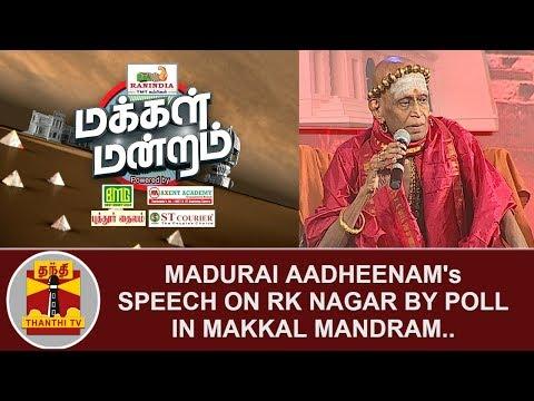 Madurai Adheenam's speech on RK Nagar Bypoll in Makkal Mandram | Thanthi TV