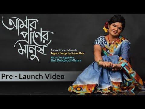 Soma Das | Amar Praner Manush | Pre-Launch Video | Rabindra Sangeet