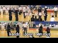 【 - 一本 - 玉竜旗 - 全日本剣道選手権 - 準優勝 - 松崎選手 - 】素晴らしい一本です(島原→筑波大)nagasaki high level kendo ippon