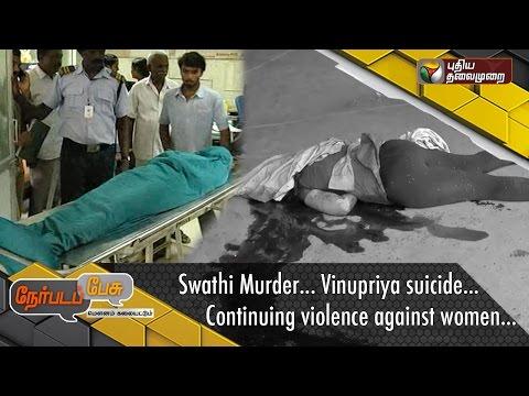 NerpadaPesuPromo: Swathi Murder..Vinupriya suicide ..Continuing violence against women ..  27/06/16