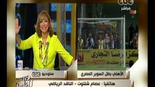#هنا_العاصمة | شاهد .. رد فعل لميس الحديدي بعد فوز الأهلي بكاس السوبر المصري