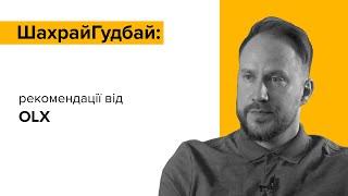 #ШахрайГудбай: рекомендації від OLX