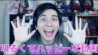 明るくてハッピーな動画 The Happy Happy Joy Joy Video thumbnail