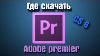 Где скачать Adobe Premier Pro CS6 Торрент??? Ответ тут!!!