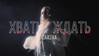 Смотреть клип Daasha - Хватит Ждать