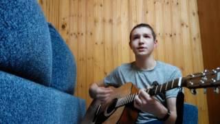 Альберт Нурминский - 105 км (cover)