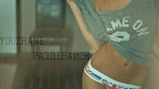 Youzhane-Раздевайся