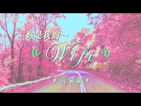 【顏社】夜貓組(Leo王+春艷) - 妳是我的Wifi feat. 國蛋 GorDoN (Official Music Video)
