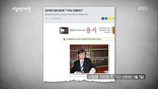 [다큐 인사이트] 뇌성마비 1급 기자 이영광의 스승(?) 변상욱 앵커