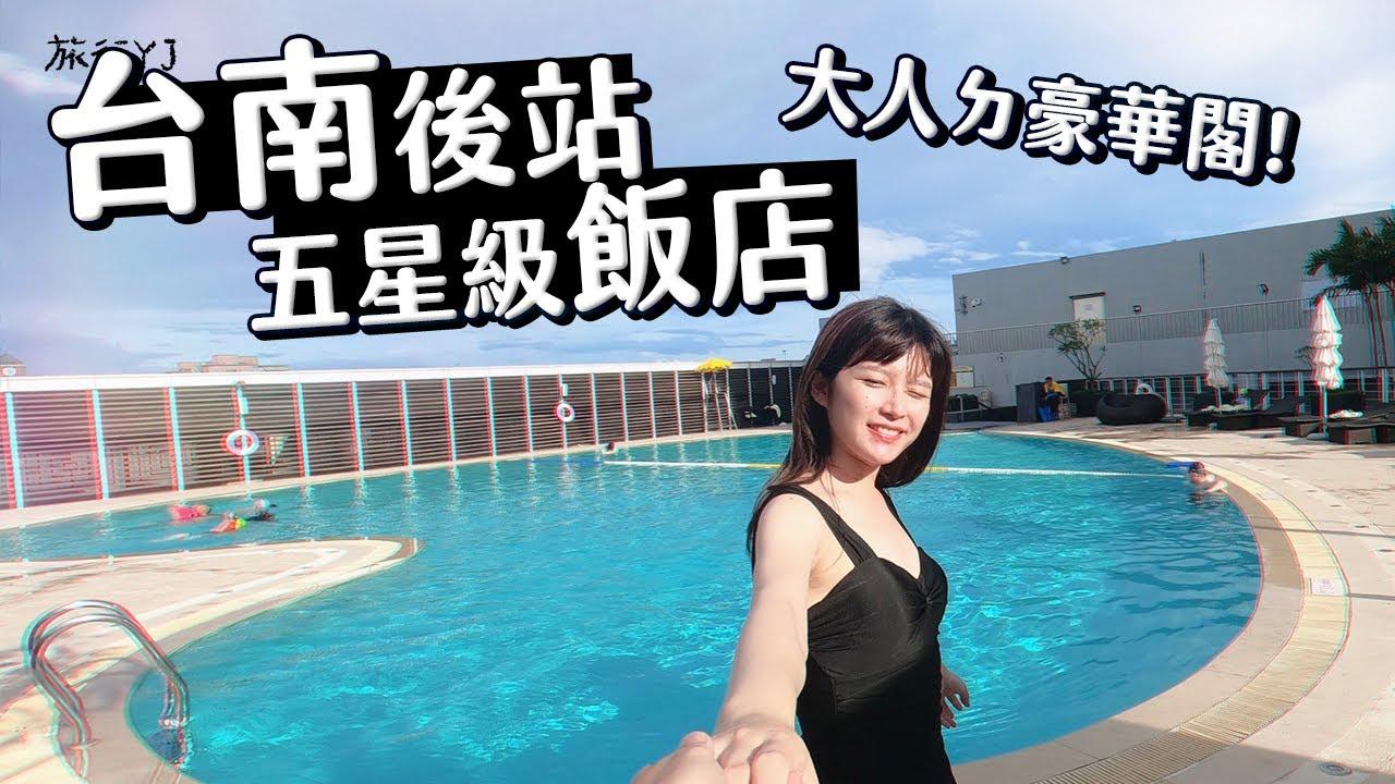 台南飯店 五星級香格里拉💒 超高級豪華閣 詳細誠實開箱 原..原來這就是大人的等級!【旅行YJ】
