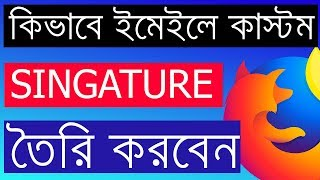 كيفية إنشاء بريد إلكتروني مخصص التوقيع مع WiseStamp في موزيلا فايرفوكس - البنغالية