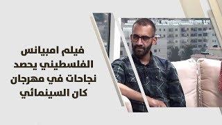 وسام الجعفري وصلاح ابو نعمه - فيلم امبيانس الفلسطيني يحصد نجاحات في مهرجان كان السينمائي