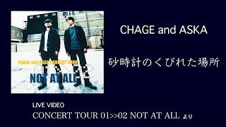 [LIVE] 砂時計のくびれた場所 / CHAGE and ASKA / CONCERT TOUR 01-02 NOT AT ALL