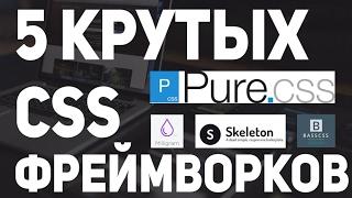 5 крутых CSS/HTML фреймворков по типу Bootstrap