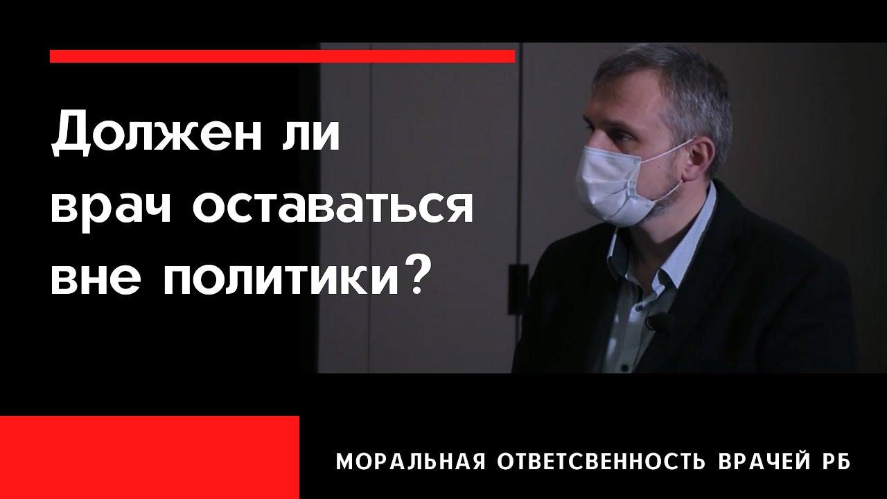 Врач вне политики. События Беларуси 2020. Взгляд через призму биоэтики