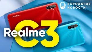 Realme C3. Чем бороться с Xiaomi Redmi?