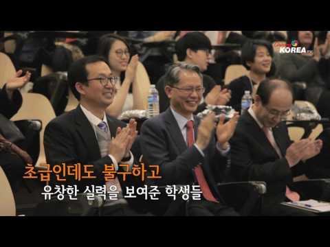 2017 Toronto Korean Speech & Quiz Contest Pt. 1