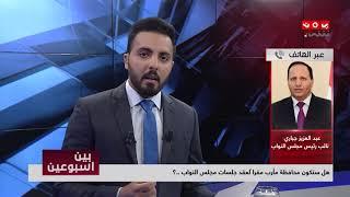 هل ستكون محافظة مأرب مقرا لعقد جلسات مجلس النواب ؟ | بين اسبوعين