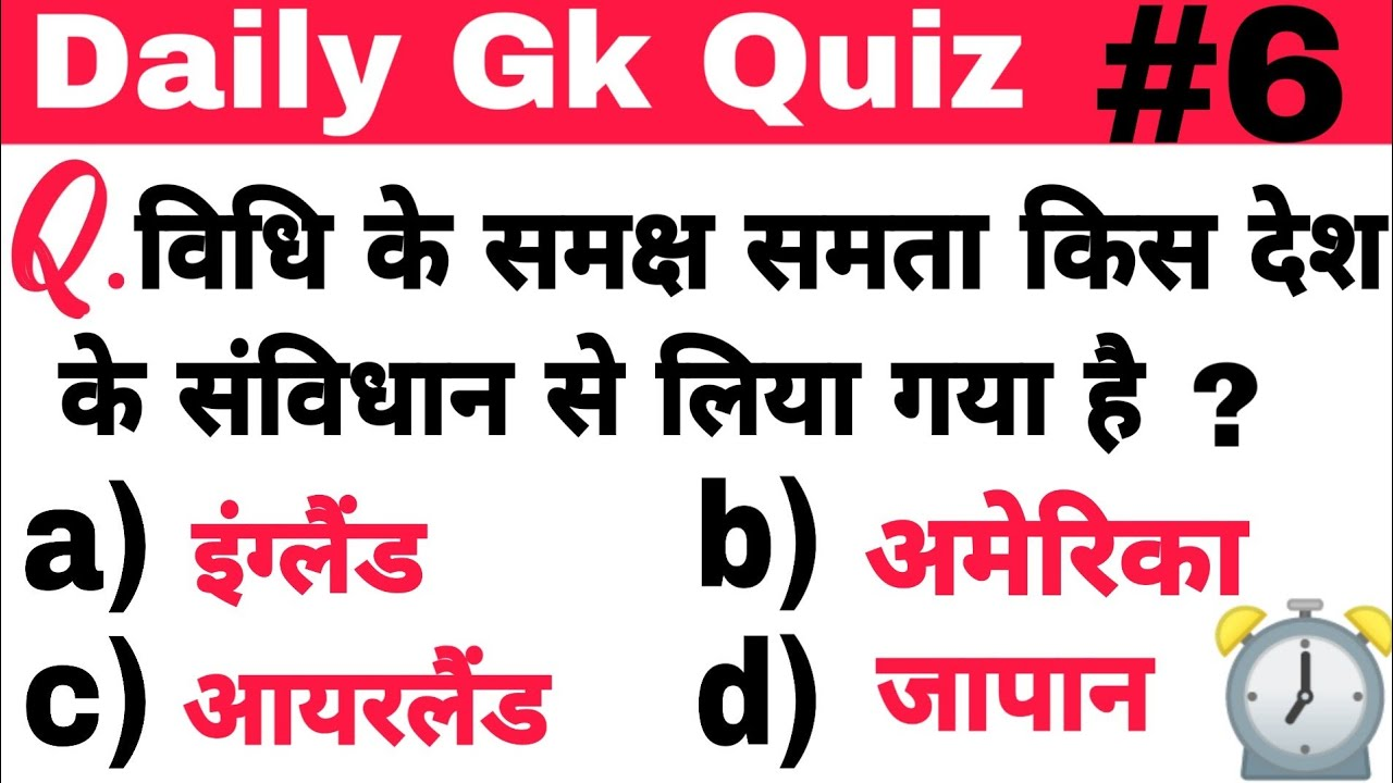 TEST 6 / gk questions / gk in Hindi / important gk questions / top gk questions / railway / SSC CGL