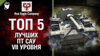Топ 5 лучших ПТ САУ VII уровня - Выпуск №43 - от Red Eagle Company [World of Tanks]