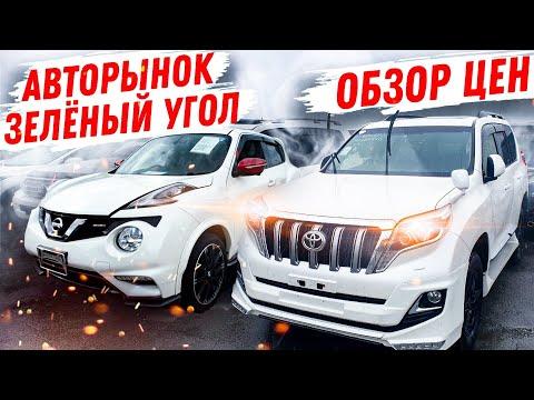 Авторынок Зеленый Угол ЦЕНЫ упали? Скидки есть? Авто из Японии Авторынок Владивосток 2020 Дром авто