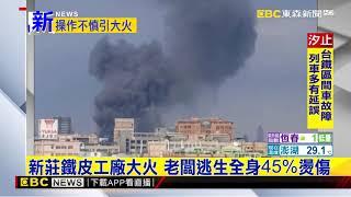 最新》新莊鐵皮工廠大火 老闆逃生全身45%燙傷