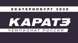 Каратэ Чемпионат России Екатеринбург 2020 Татами 3