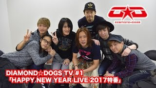 DIAMOND☆DOGS - ONE