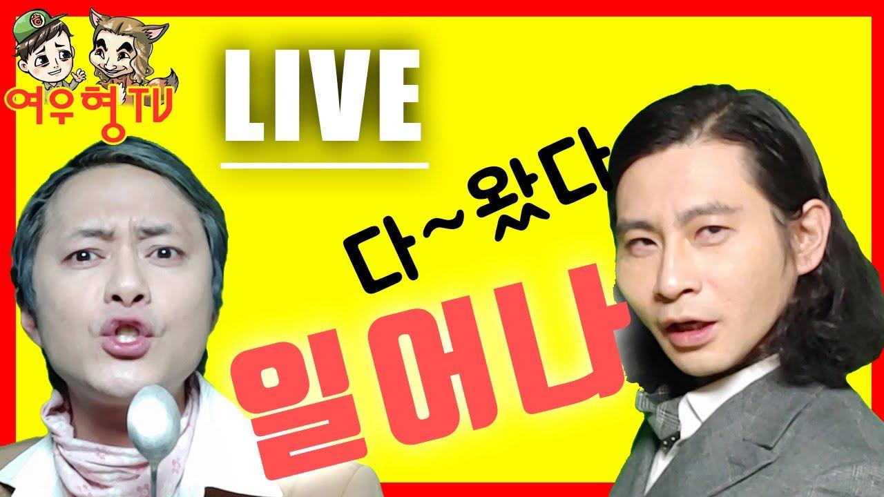 [여우형TV] 뽑기미션 드루와 드루와~~~ 참여 이벤트까지~♥