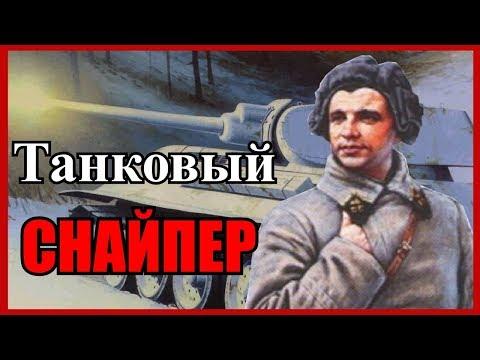 Танковый гений Лавриненко Дмитрий Фёдорович Герой Советского Союза. Битва за Москву