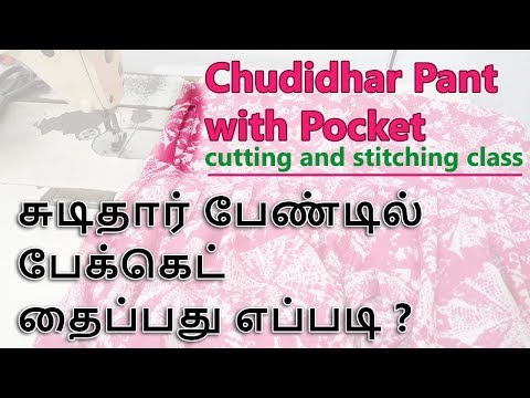 Chudidhar pant with pocket cutting and stitching class | Chudidhar Side Pocket Stitching