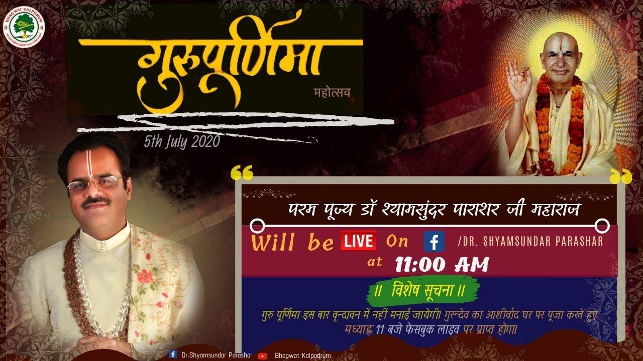श्री गुरु पूर्णिमा महोत्सव #5 #जुलाई 2020 #वृन्दावन से विशेष प्रसारण
