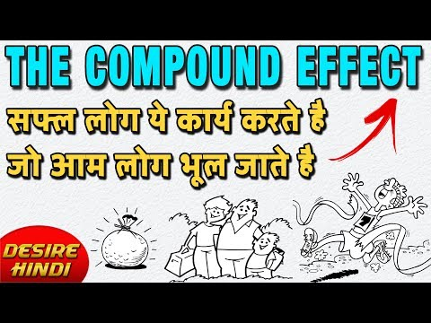 THE COMPOUND EFFECT BY DARREN HARDY | DAILY ROUTINE OF SUCCESSFUL PEOPLE IN HINDI | DESIRE HINDI