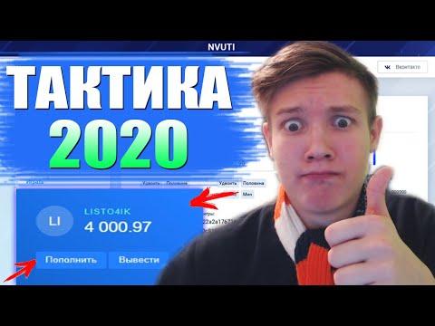 NVUTI ПОДНЯЛ 4000 ПО ЛУЧШЕЙ ФАРМ ТАКТИКЕ 2020 / ТАКТИКА ДЛЯ НВУТИ! НОВАЯ ТАКТИКА НА ФАРМ ДЕНЕГ