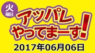 2017.06.06 アッパレやってまーす!火曜日 ロンドンブーツ1号2号(田村...