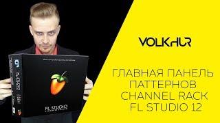 Главная панель паттернов l Channel rack l FL Studio 12