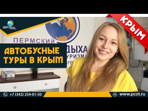 КРЫМ - 2019: акция раннего бронирования, автобусные туры из Перми