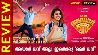 Oru Adaar Love Movie Review | Omar Lulu | Priya Prakash Varrier | Roshan Abdul Rahoof | Kaumudy TV