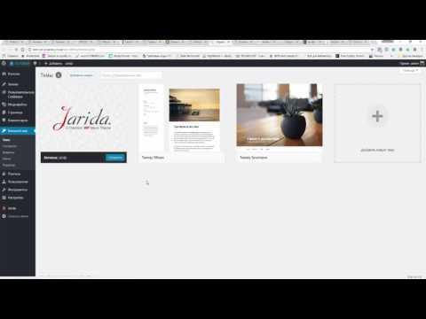 Jarida - Адаптивный WordPress шаблон для Новостей, Журнала, Блога