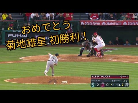 マリナーズ 菊地雄星 メジャー初勝利 - Mariners Yusei Kikuchi first win