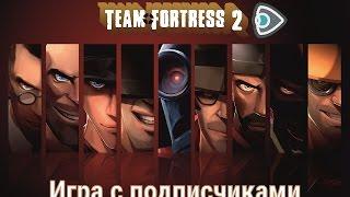Team Fortress 2   Игра с подписчиками   #1   #MichNOGA
