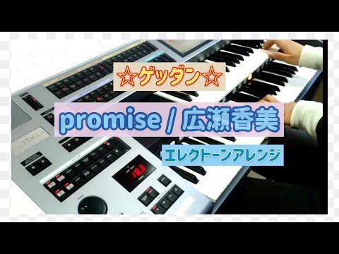 Kohmi Hirose - Promise (Get Down/Geddan) (Crappy MIDI