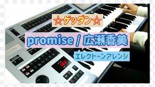 promise/広瀬香美をエレクトーンアレンジをして演奏しました。懐かしか...