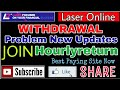 Laser online withdrawal problem solve new Updates | hourlyreturn payments proof |( hindi )