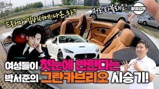 3억!! 김비서의 차 그란카브리오! 여성 촬영감독 만두와 함께한 마세라티 시승기